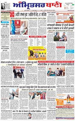 Amritsar Bani 2020-11-27