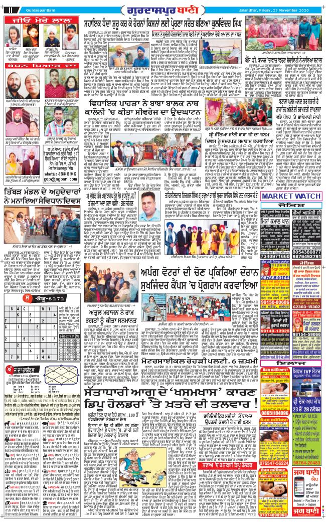 Gurdaspur Bani 2020-11-27