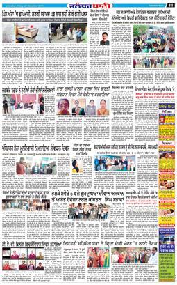 Jalandhar Bani 2020-11-27