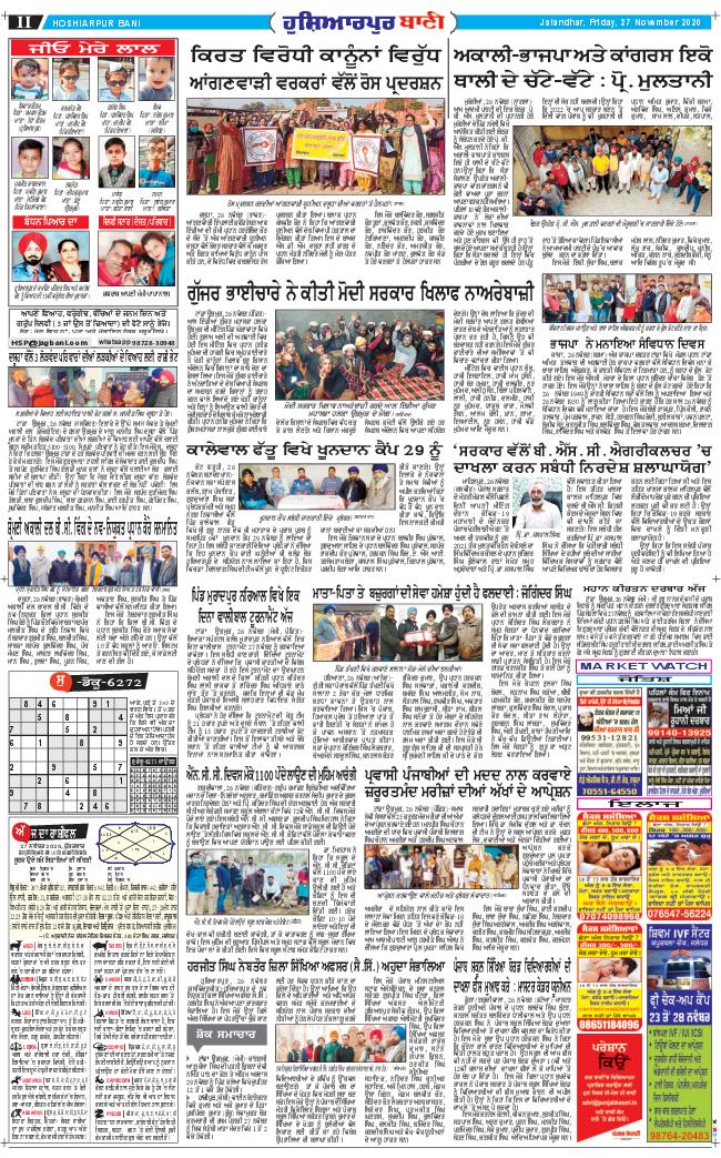Hoshiarpur Bani 2020-11-27