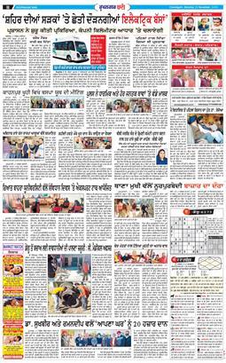 Roopnagar Bani 2020-11-28