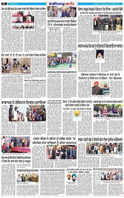 Chandigarh Bani 2020-11-28