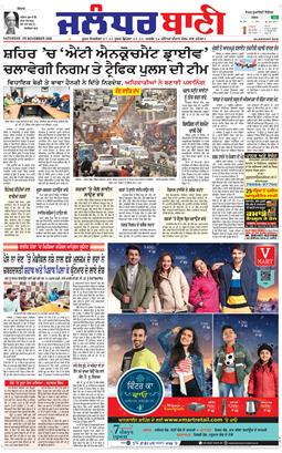 Jalandhar Bani 2020-11-28