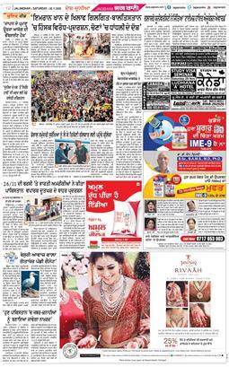 Amritsar Main 2020-11-28