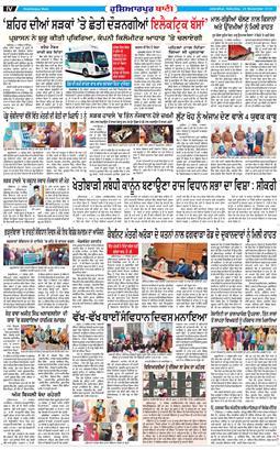 Hoshiarpur Bani 2020-11-28