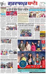 Gurdaspur Bani 2020-11-28