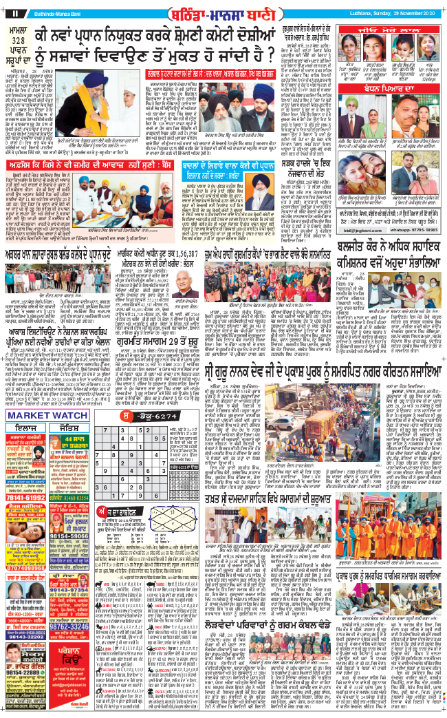 Bathinda Bani 2020-11-29