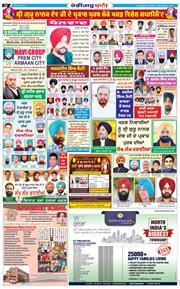 Chandigarh Bani 2020-11-29