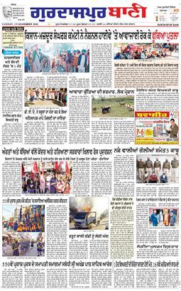 Gurdaspur Bani 2020-11-29