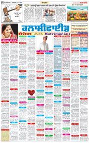 Jalandhar Main 2020-11-29
