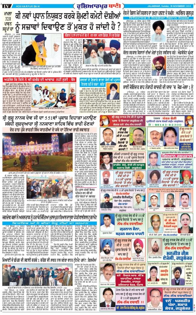 Hoshiarpur Bani 2020-11-29