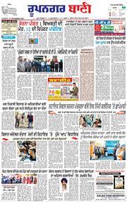 Roopnagar Bani 2020-11-29