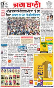 Bathinda Main 2020-11-29
