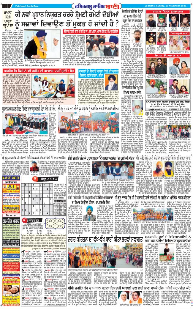Fatehgarh Sahib Bani 2020-11-29