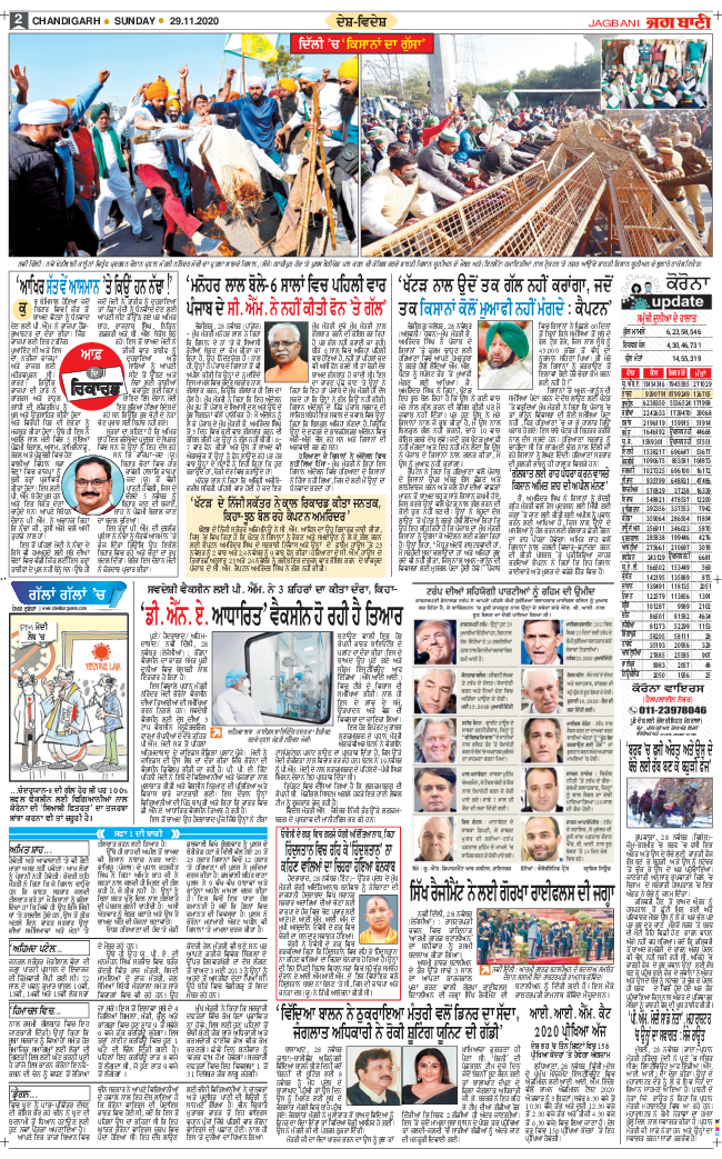 Chandigarh Main 2020-11-29