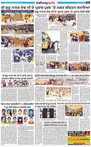 Chandigarh Bani 2020-11-30