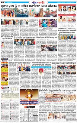 Khanna Bani 2020-11-30