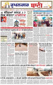 Roopnagar Bani 2020-11-30