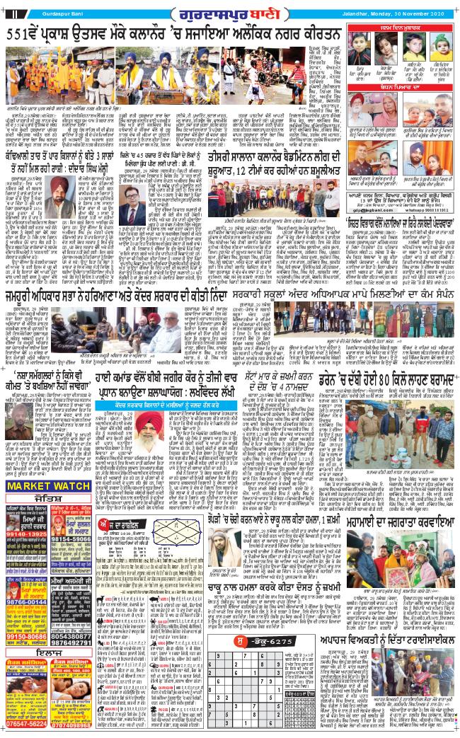 Gurdaspur Bani 2020-11-30