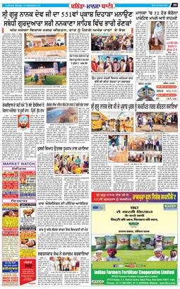 Bathinda Bani 2020-11-30