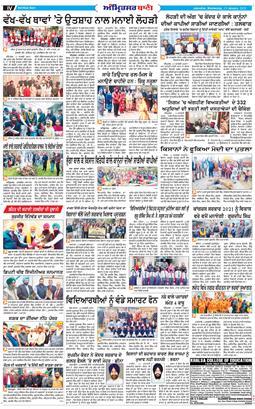 Amritsar Bani 2021-01-13