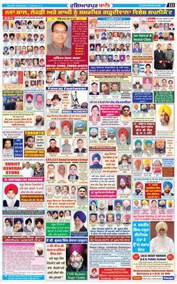 Hoshiarpur Bani 2021-01-13