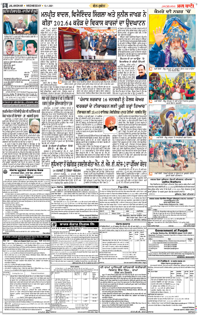 Bathinda Main 2021-01-13