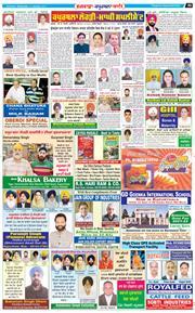 Kapurthala Bani 2021-01-13