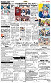 Jalandhar Main 2021-01-13