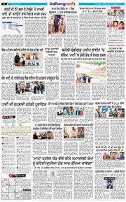 Chandigarh Bani 2021-01-13