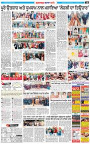 Gurdaspur Bani 2021-01-13