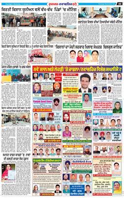 Roopnagar Bani 2021-01-13