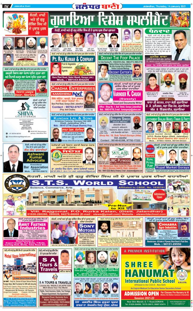 Jalandhar Bani 2021-01-14