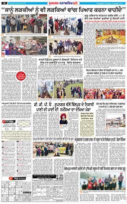 Roopnagar Bani 2021-01-14
