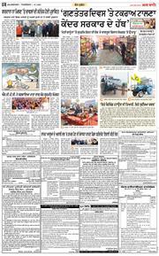 Jalandhar Main 2021-01-14