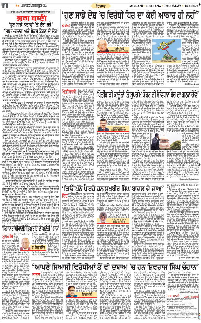 Bathinda Main 2021-01-14