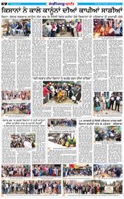 Chandigarh Bani 2021-01-14