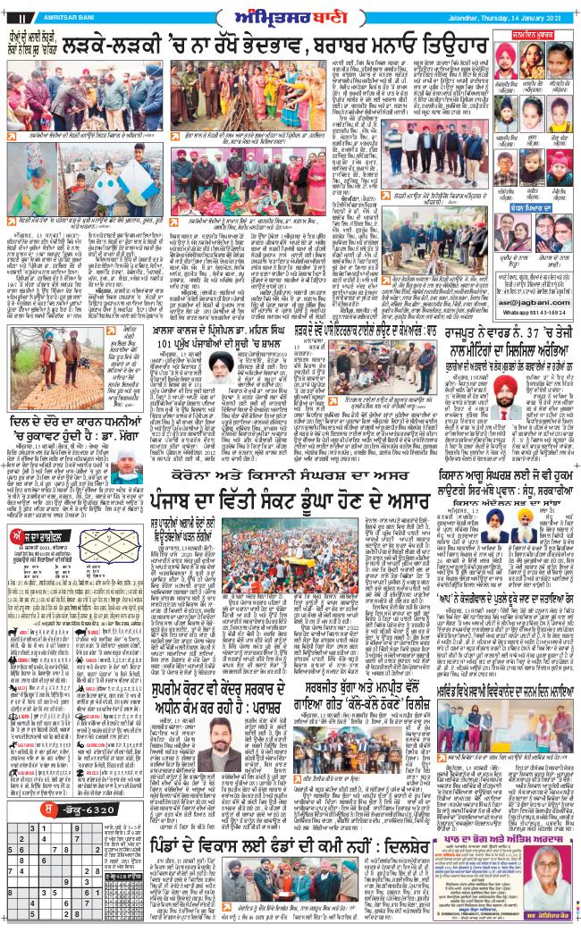 Amritsar Bani 2021-01-14