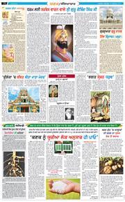 Fatehgarh Sahib Bani 2021-01-18