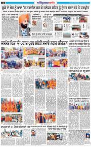 Amritsar Bani 2021-01-20
