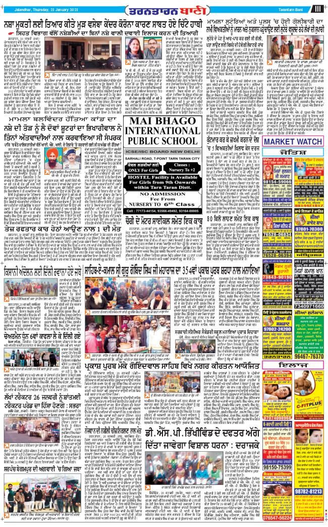 Amritsar Bani 2021-01-21