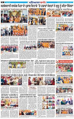 Fatehgarh Sahib Bani 2021-01-21