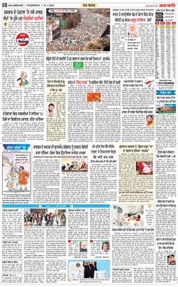 Jalandhar Main 2021-01-21
