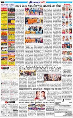 Hoshiarpur Bani 2021-01-21