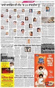 Chandigarh Main 2021-01-21