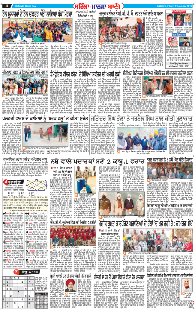 Bathinda Bani 2021-01-22