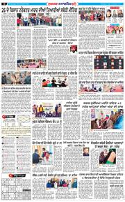 Roopnagar Bani 2021-01-22
