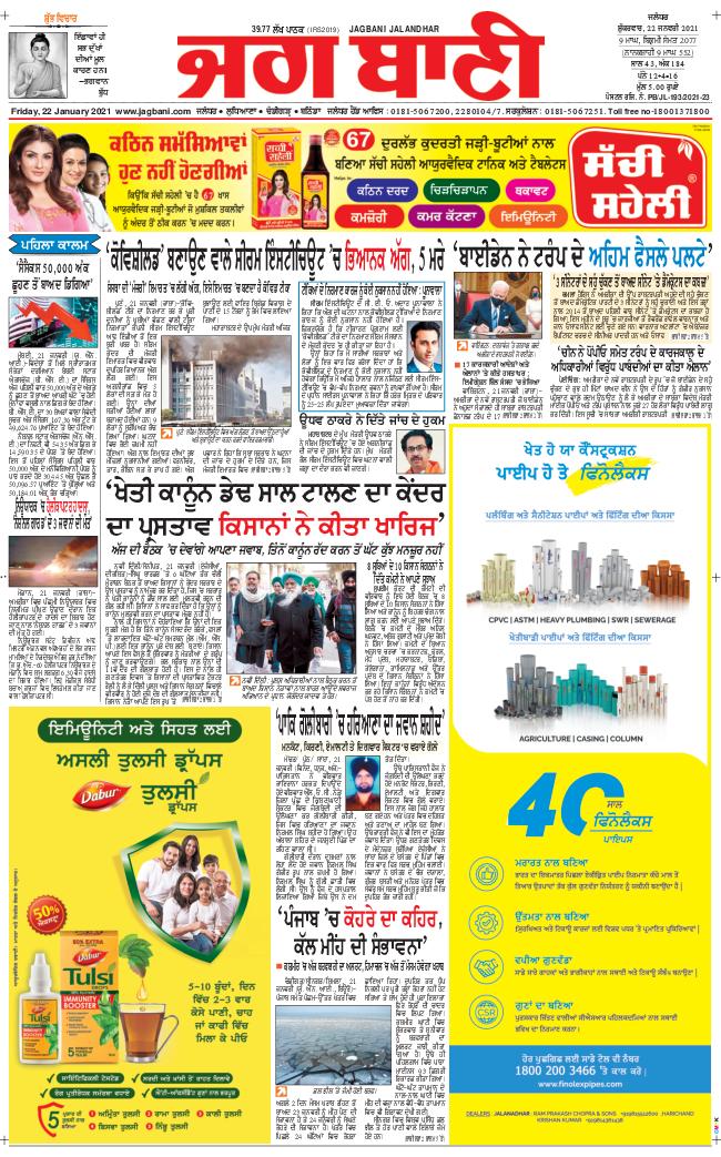 Jalandhar Main 2021-01-22