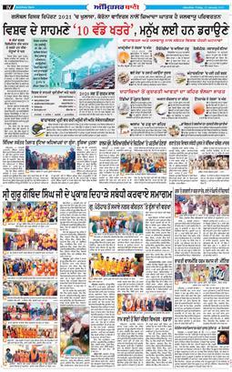Amritsar Bani 2021-01-22