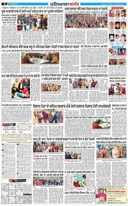 Fatehgarh Sahib Bani 2021-01-22